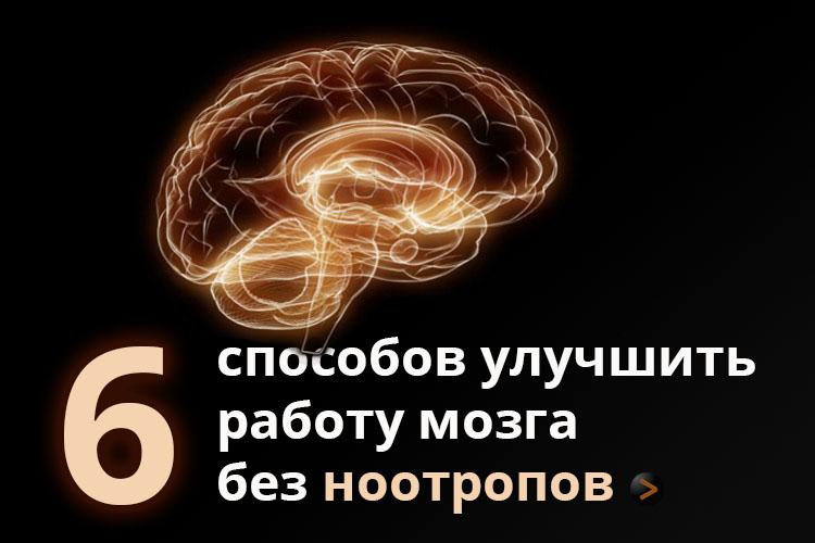 6 способов улучшить работу мозга без ноотропов