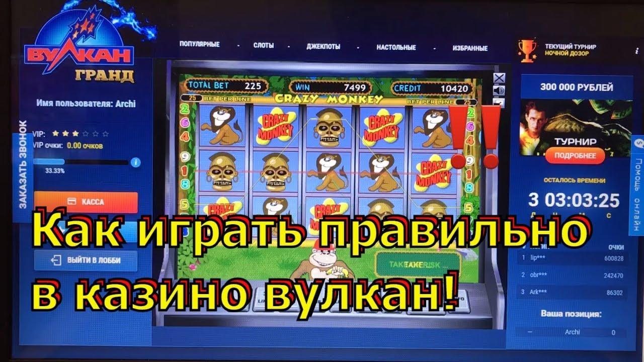 как можно выиграть в казино вулкан