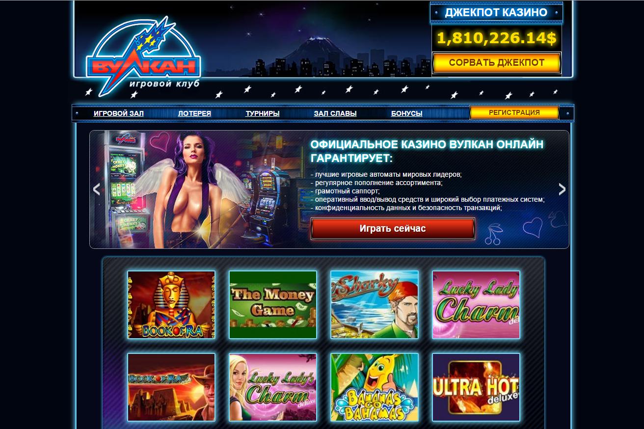 бонус игры в казино вулкан