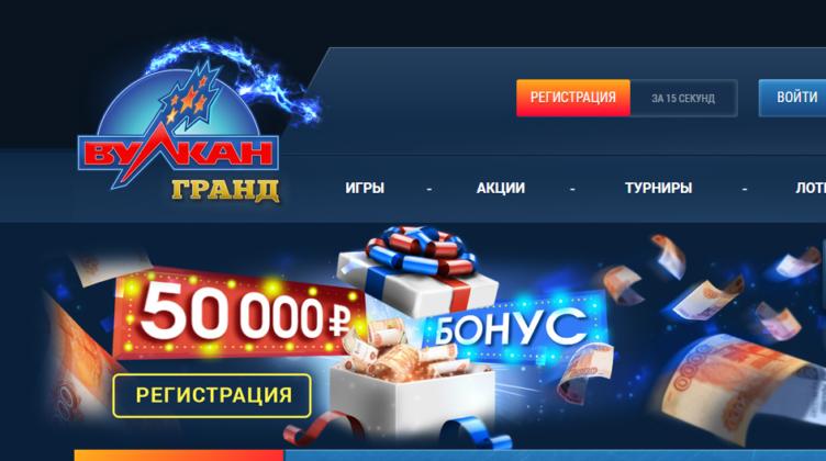вулкан гранд казино бездепозитный бонус при регистрации