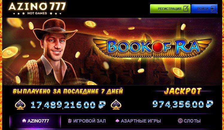 4 azino777 ru