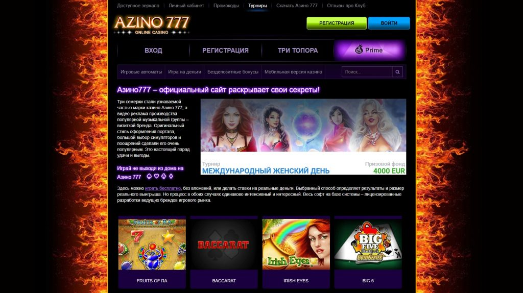 фото Мобильная версия доступная версия азино777