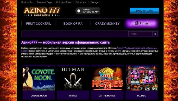 азино777 официальный мобильная версия играть без вложения
